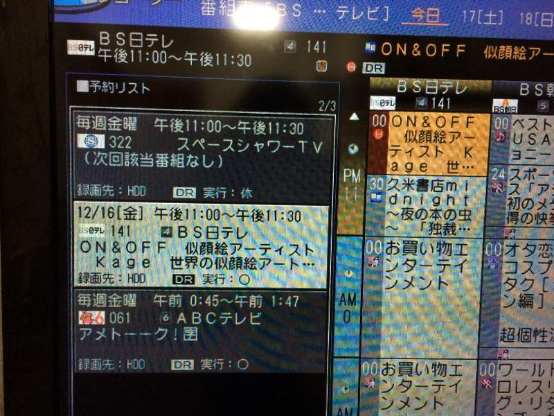 本日23時30分〜00:00、BS日テレ「ON&OFF」にて似顔絵の会社「カリカチュアジャパン」の社長さんである「kageさん」が出演される事が分かりました