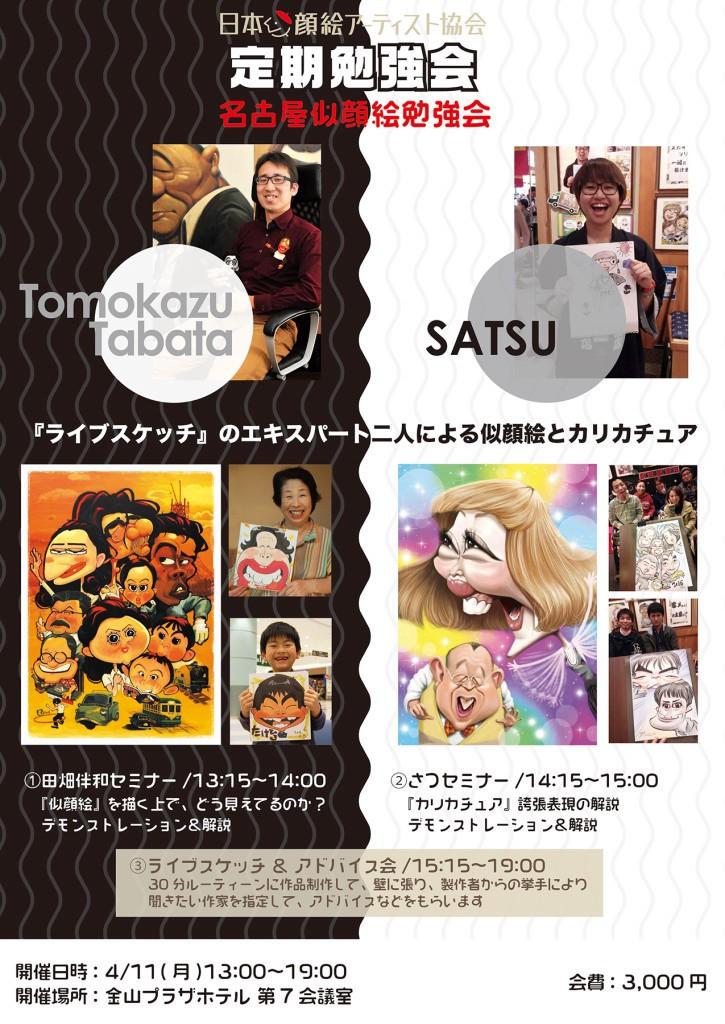 日本似顔絵アーティスト協会の定期勉強会に参加してきました