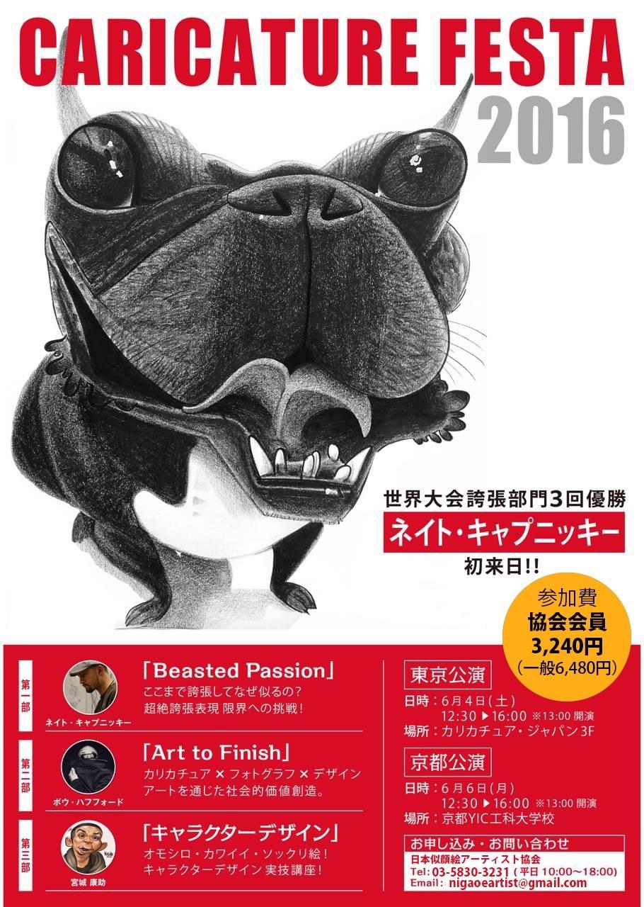 日本似顔絵アーティスト協会が主催する京都勉強会へ行ってきました
