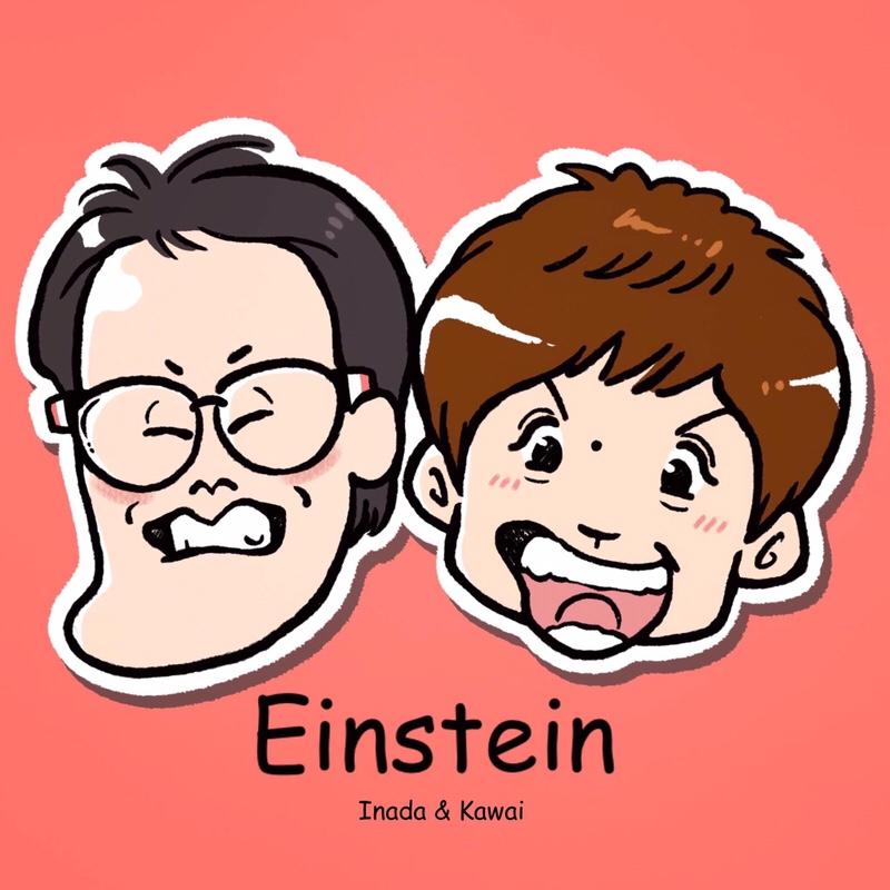 芸人アインシュタインの似顔絵を描くコツ、実は河井さんのアゴも面白い